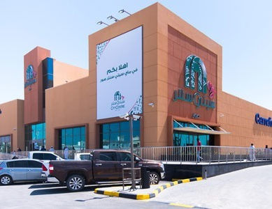 Majid Al Futtaim debuts My City Center in Oman